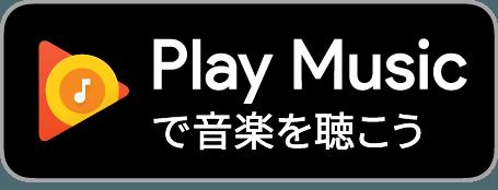Google play musicで音楽を聴く