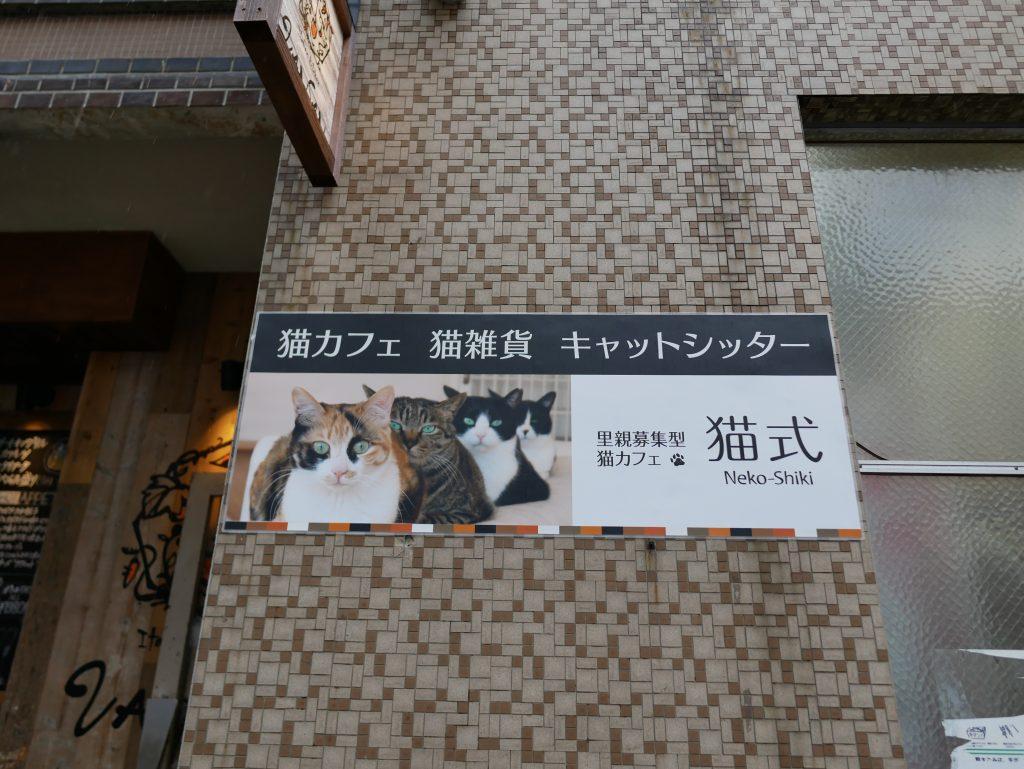 猫式の看板